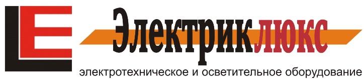 «Электриклюкс» ООО