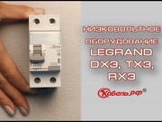 Модульное оборудование Legrand